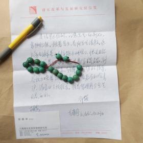 民盟盟员,上海改革与发 展研究院研究员《胡适之的哲学》 的作者闻继宁信札1页 带名片1枚