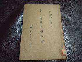 国父实业计划要义(毛边书)