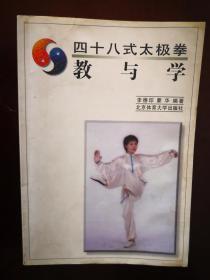 四十八式太极拳--教与学【南车库】119