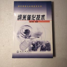 纳米材料与应用技术丛书:纳米催化技术。
