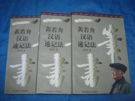 《一笔书黄若舟汉语速记法》、、