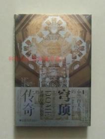 正版 甲骨文丛书·布鲁内莱斯基的穹顶:圣母百花大教堂的传奇