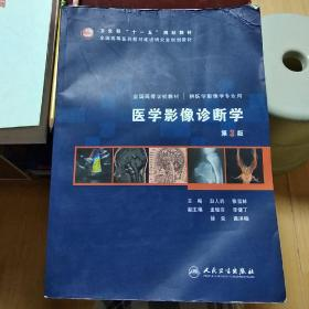 医学影像诊断学