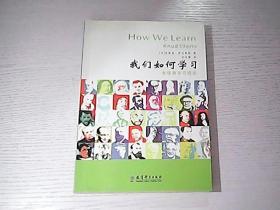 我们如何学习