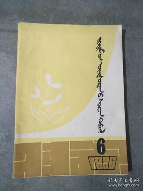 哲里木盟民族教育   1986年第6期(蒙文)