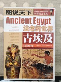 图书天下系列:古埃及(全彩图本)