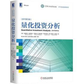量化投資分析(原書第3版)