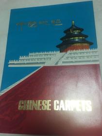 出口创汇期老广告:中国地毯、天津丝毯