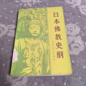 日本佛教史纲