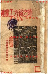 战时之后方工业建设-钟兆璇著-民国国民图书出版社刊本(复印本)