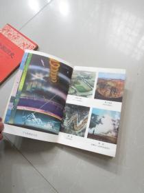 v高中老高中:高级中学上册试用本课本地理课本驻马店图片