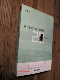 """秦晖夫人 金雁 亲笔签名本:《从""""东欧""""到""""新欧洲"""":20年转轨再回首》2011年1版1印(绝版书)"""
