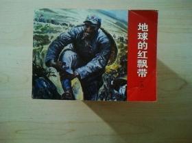 连环画  地球的红飘带(八)(北京小学生连环画)