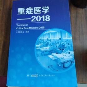 重症医学——2018