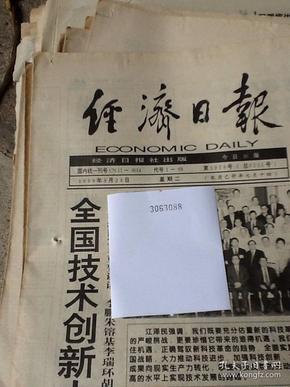经济日报.1999.8.24