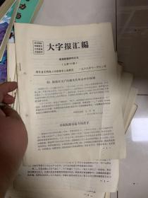 大字报汇编 揭发省委材料之2,3,5,6,8,9,10,11,12,!