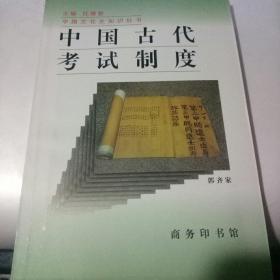 中国古代考试制度(中国文化史知识丛书)