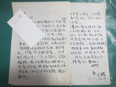 江苏作家 冯子礼 毛笔信札 六通9页