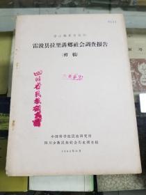 凉山彝族自治州雷波县拉里沟乡社会调查报告(初稿)