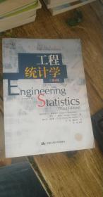 工程统计学