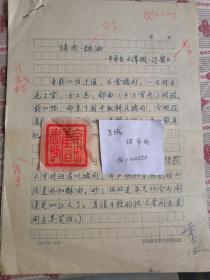 中国艺术研究院曲艺研究所所长—沈彭年手稿三页《讽刺与幽默》刊发之原稿