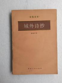 域外诗抄 诗苑译林