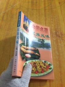 中国名菜.18.民族风味