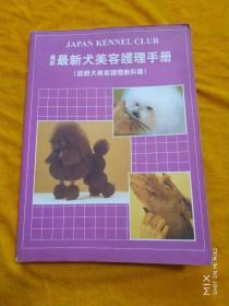 最新犬美容护理手册