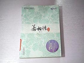 梦回大清:若相惜(全本)典藏纪念版