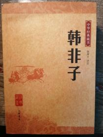 韩非子:中华经典藏书