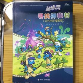 蓝精灵寻找神秘村(同名电影漫画版)