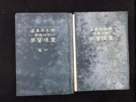 民国19年初版 皇汉医学 上下篇 精装本 上册品略差,下册品好