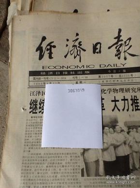经济日报.1999.8.23