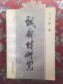 诚斋诗研究(作者签名本、印量1500册)