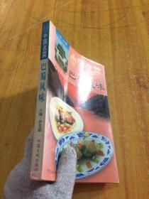 中国名菜.4.巴蜀风味