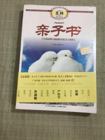 意林书香典藏馆·亲子书:营造温馨幸福园的名家亲子故事(超值典藏版)