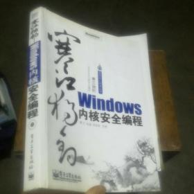 寒江独钓:Windows内核安全编程