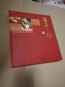 百年之路 1906-2006 郑州铁路局金版纪念站台票【书架5】