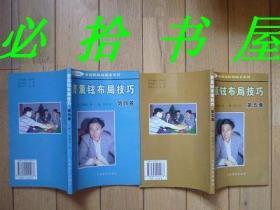 曹薰铉围棋速成 第3卷、曹薰铉布局技巧 第4.5卷 三本合售