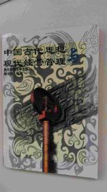 中国古代思想与现代经营管理