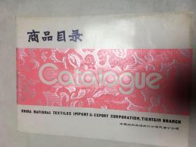 中国纺织品进出口公司天津分公司商品目录