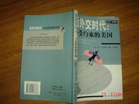 后外交时代:不受约束的美国