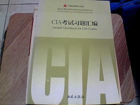 CIA 考试习题汇编