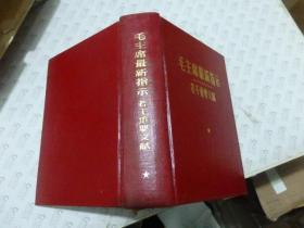 毛主席最新指示若干重要文献 精装带盒 (品相好 完整不缺页)