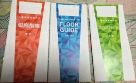 上海环球金融中心 宣传册  2019版(中英日)