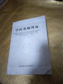 中医基础理论(供高等中医药专业自学考试及函授班学员使用)