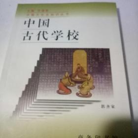 中国文化史知识丛书 中国古代学校  丛书缺本