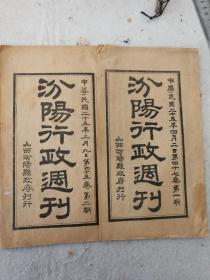 民国二十五年,《汾阳行政周刑》2册,第一,二期