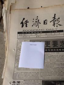 经济日报.1999.8.22