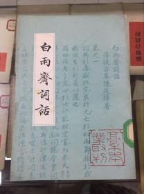 白雨斋词话(84年初版  印量8200册)